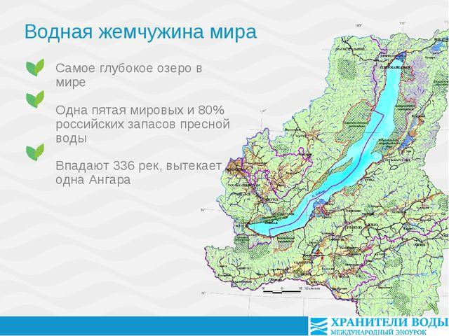 Самое глубокое озеро в мире Одна пятая мировых и 80% российских запасов пресн...