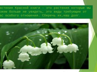 Растения Красной книги - это растения которые мы можем больше не увидеть, это