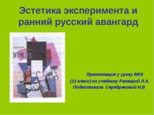 Эстетика эксперимента и ранний русский авангард Презентация у уроку МХК (11 к
