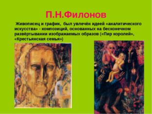 П.Н.Филонов Живописец и график, был увлечён идеей «аналитического искусства»