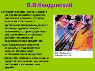 В.В.Кандинский Крупный теоретик жизни. В работе «О духовной жизни» художник п