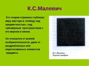 К.С.Малевич Его теория отражала глубокую веру мастера в «победу над предметно
