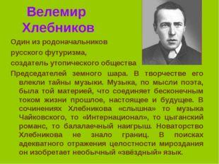 Велемир Хлебников Один из родоначальников русского футуризма, создатель утопи