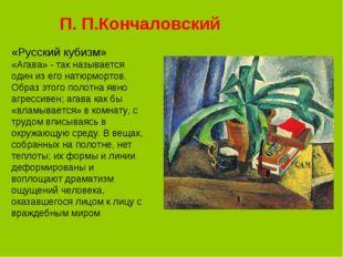 П. П.Кончаловский «Русский кубизм» «Агава» - так называется один из его натюр