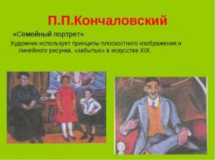 П.П.Кончаловский «Семейный портрет» Художник использует принципы плоскостного