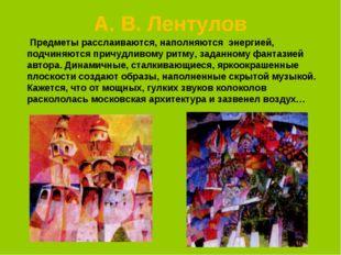 А. В. Лентулов Предметы расслаиваются, наполняются энергией, подчиняются прич