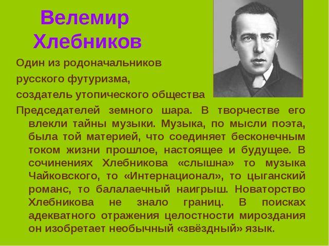 Велемир Хлебников Один из родоначальников русского футуризма, создатель утопи...