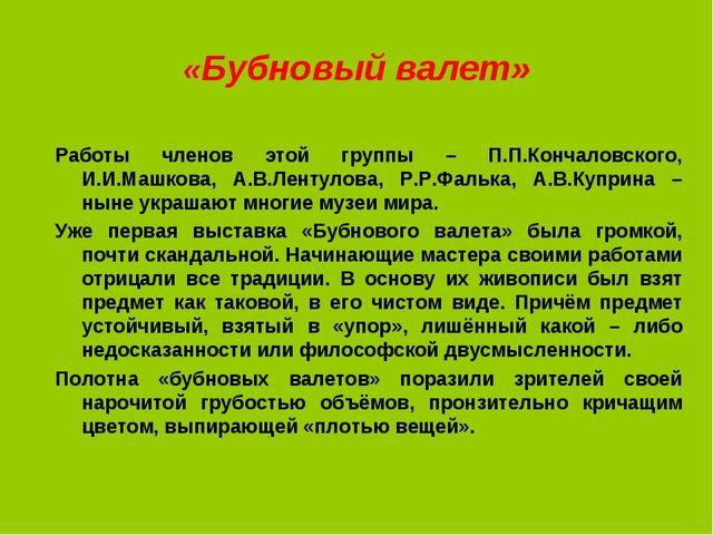 «Бубновый валет» Работы членов этой группы – П.П.Кончаловского, И.И.Машкова,...