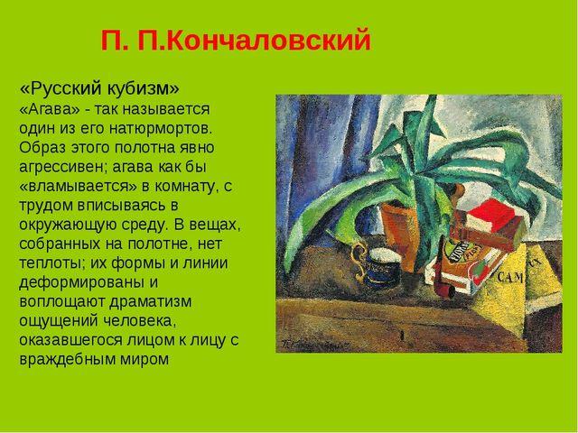 П. П.Кончаловский «Русский кубизм» «Агава» - так называется один из его натюр...