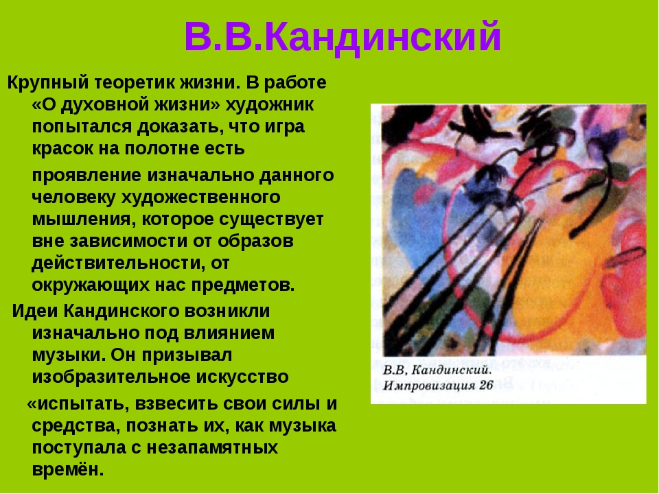 В.В.Кандинский Крупный теоретик жизни. В работе «О духовной жизни» художник п...