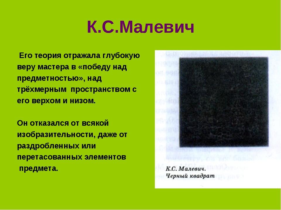 К.С.Малевич Его теория отражала глубокую веру мастера в «победу над предметно...