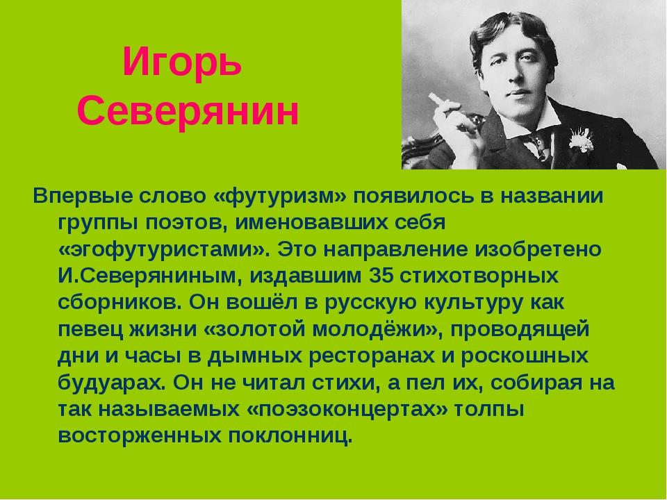 Игорь Северянин Впервые слово «футуризм» появилось в названии группы поэтов,...