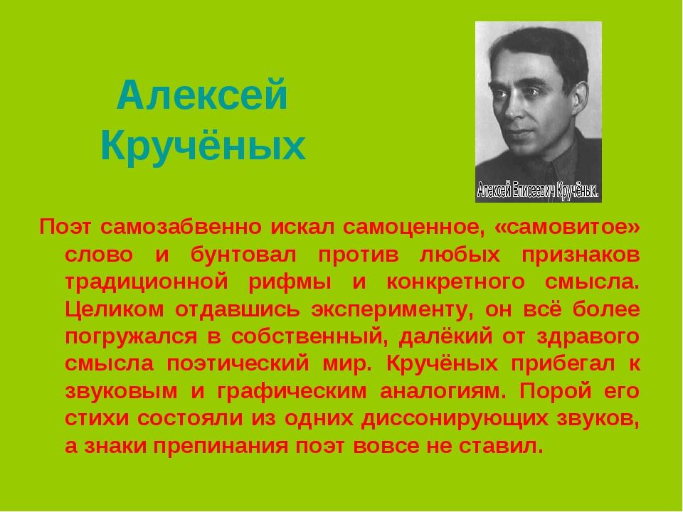 Алексей Кручёных Поэт самозабвенно искал самоценное, «самовитое» слово и бунт...