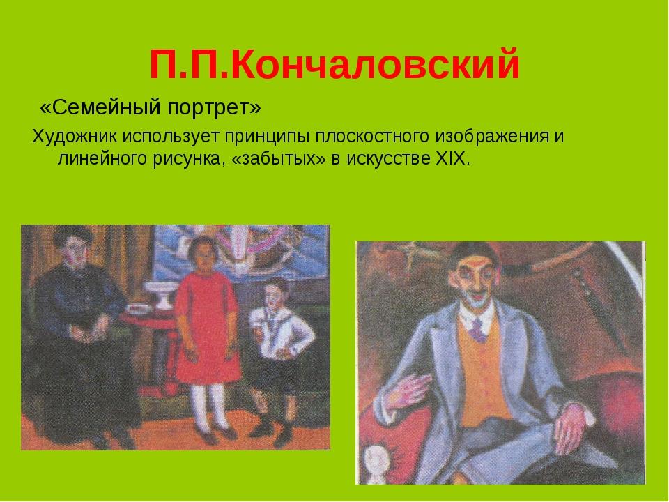 П.П.Кончаловский «Семейный портрет» Художник использует принципы плоскостного...