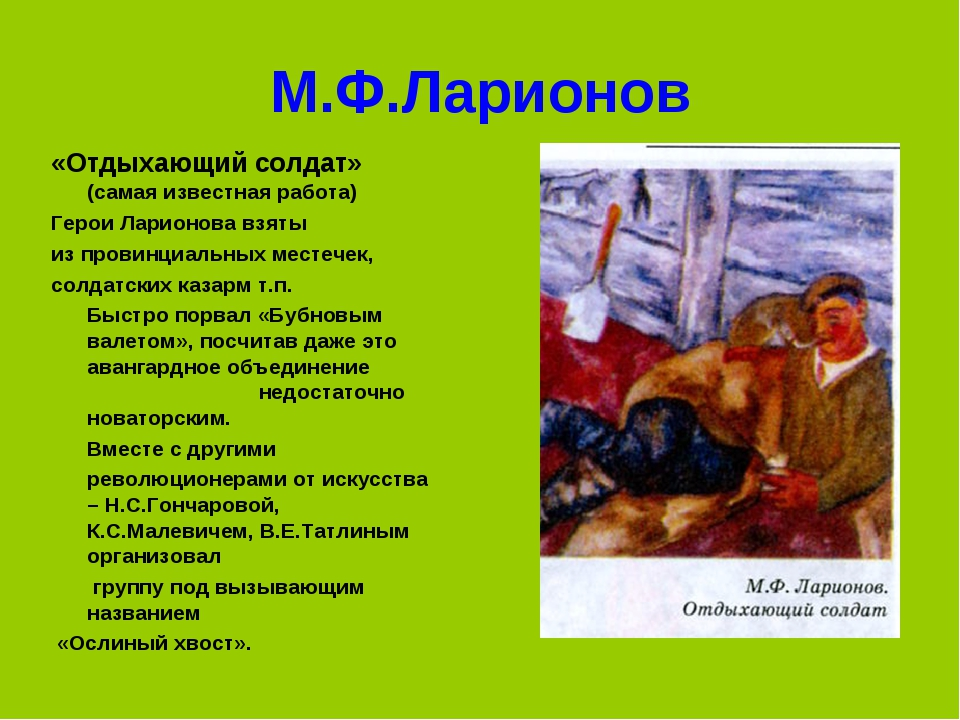 М.Ф.Ларионов «Отдыхающий солдат» (самая известная работа) Герои Ларионова взя...