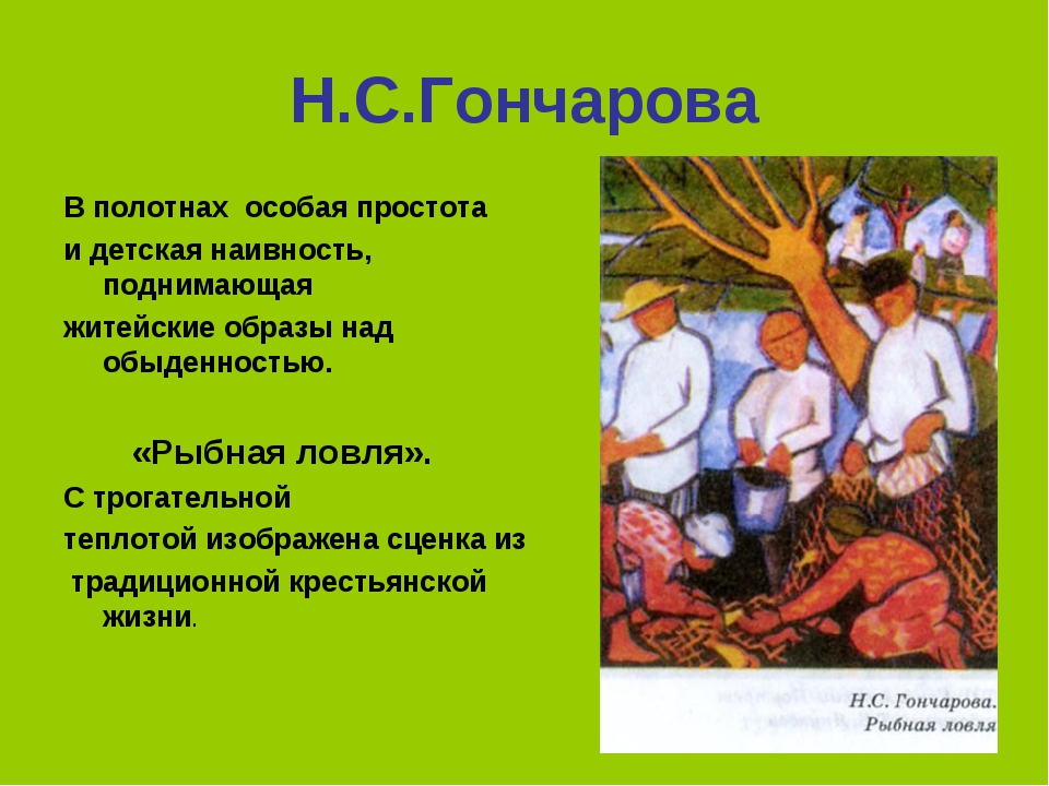 Н.С.Гончарова В полотнах особая простота и детская наивность, поднимающая жит...