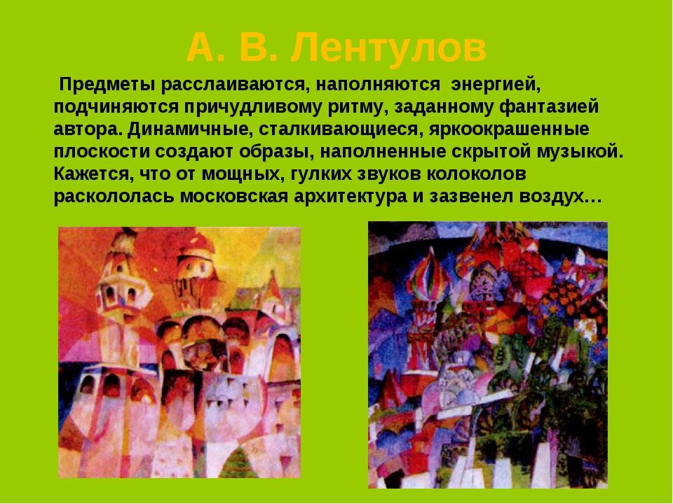 А. В. Лентулов Предметы расслаиваются, наполняются энергией, подчиняются прич...
