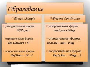 Образование Present Simple Present Continuous утвердительная форма V/V-s,-es