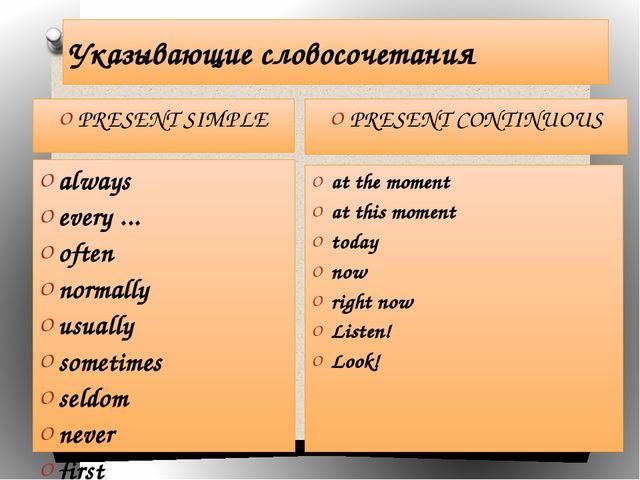 Указывающие словосочетания PRESENT SIMPLE PRESENT CONTINUOUS always every .....