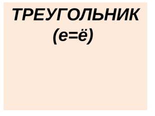 ТРЕУГОЛЬНИК (е=ё)