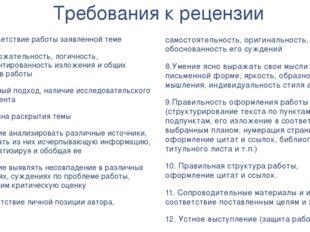 Требования к рецензии 1.Соответствие работы заявленной теме 2.Содержательност