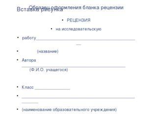 Образец оформления бланка рецензии РЕЦЕНЗИЯ на исследовательскую работу______