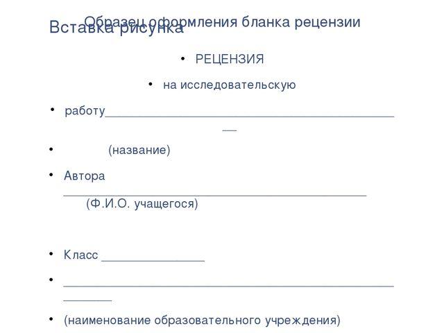 Образец оформления бланка рецензии РЕЦЕНЗИЯ на исследовательскую работу______...