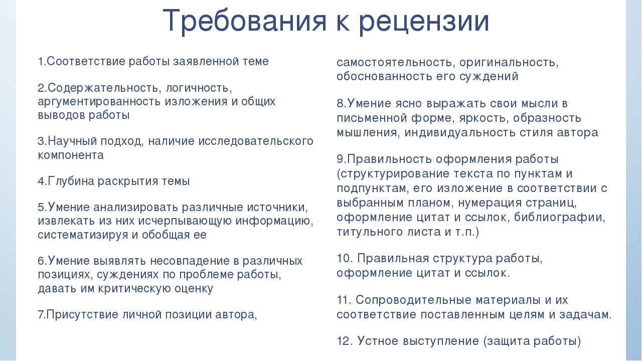 Требования к рецензии 1.Соответствие работы заявленной теме 2.Содержательност...