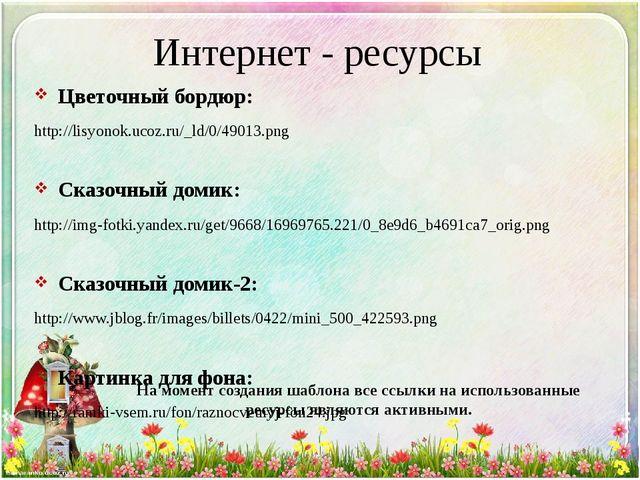 Интернет - ресурсы Цветочный бордюр: http://lisyonok.ucoz.ru/_ld/0/49013.png...