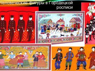 Человеческие фигуры в Городецкой росписи