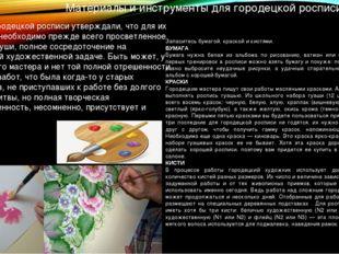 Материалы и инструменты для городецкой росписи Мастера городецкой росписи утв