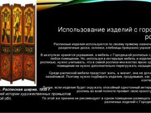 Использование изделий с городецкой росписью Расписные изделия используются по