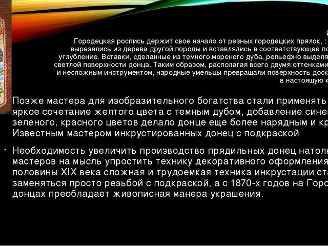 История Городецкая роспись держит свое начало от резных городецких прялок, :...