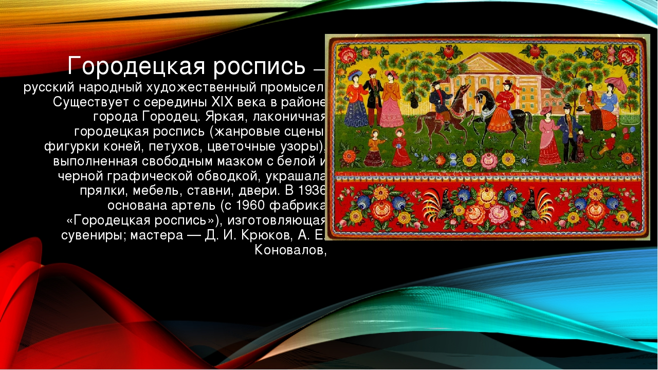 Городецкая роспись — русский народный художественный промысел. Существует с...