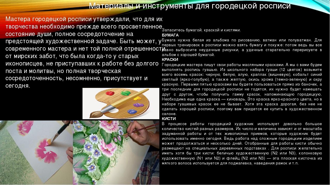 Материалы и инструменты для городецкой росписи Мастера городецкой росписи утв...