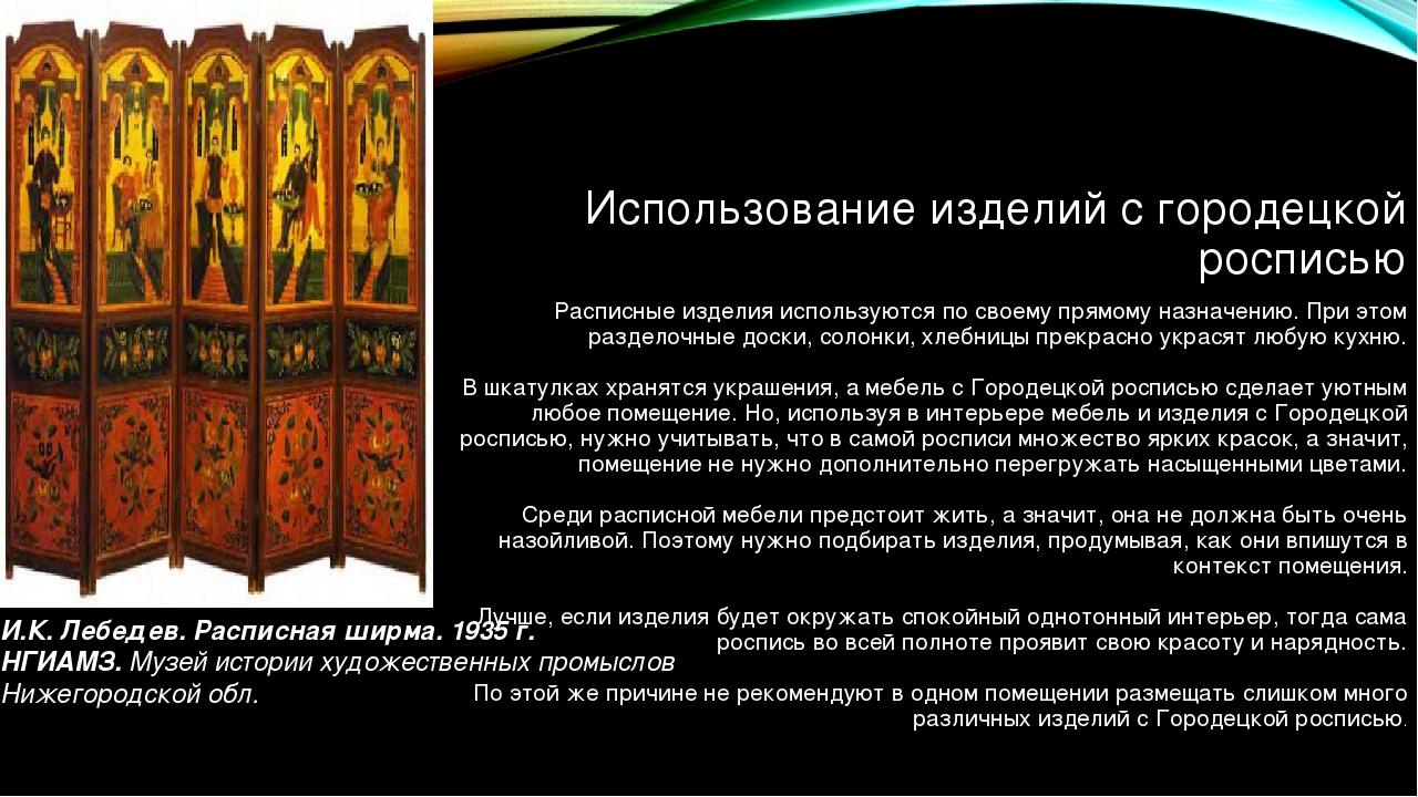 Использование изделий с городецкой росписью Расписные изделия используются по...