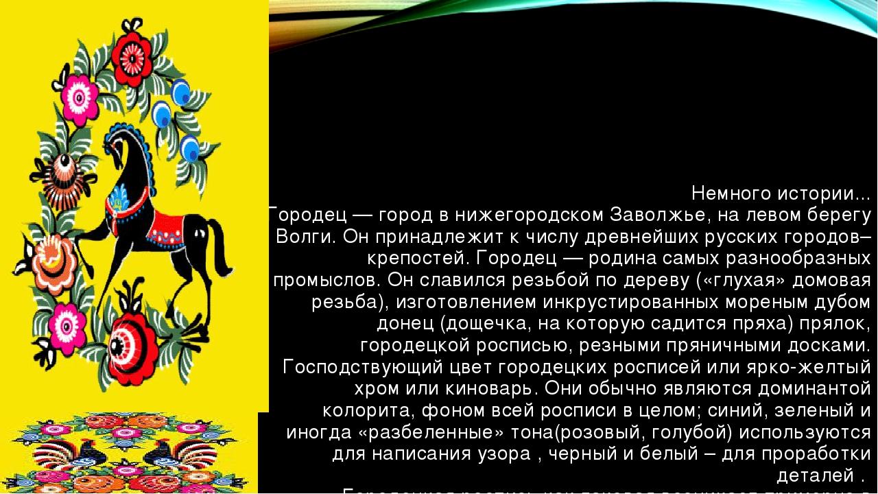 Немного истории... Городец — город в нижегородском Заволжье, на левом берегу...