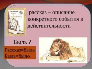 План Выставка 2. Встреча льва и собачки 3.Дружба 4.Горе, боль рассказ – опис