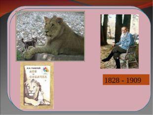 План Выставка 2. Встреча льва и собачки 3.Дружба 4.Горе, боль 1828 - 1909