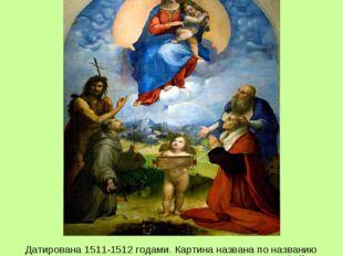 Мадонна из Фолиньо Датирована 1511-1512 годами. Картина названа по названию и