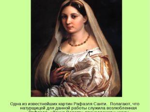 Донна Велата Одна из известнейших картин Рафаэля Санти. Полагают, что натурщи