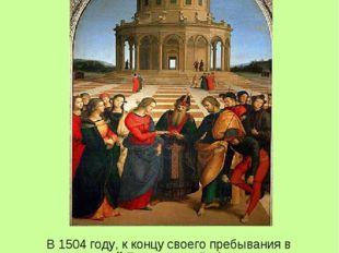 Обручение девы Марии В 1504 году, к концу своего пребывания в мастерской Перу