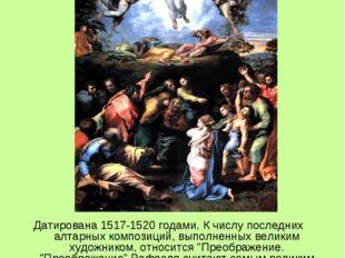 Преображение Датирована 1517-1520 годами. К числу последних алтарных композиц
