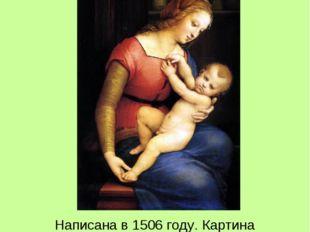 Орлеанская Мадонна Написана в 1506 году. Картина называется Орлеанской, т.к.