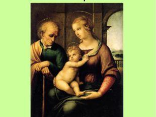 Святое семейство с безбородым святым Иосифом Написана около 1506 года и сейча