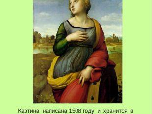 Святая Катерина Картина написана 1508 году и хранится в Национальной галереи