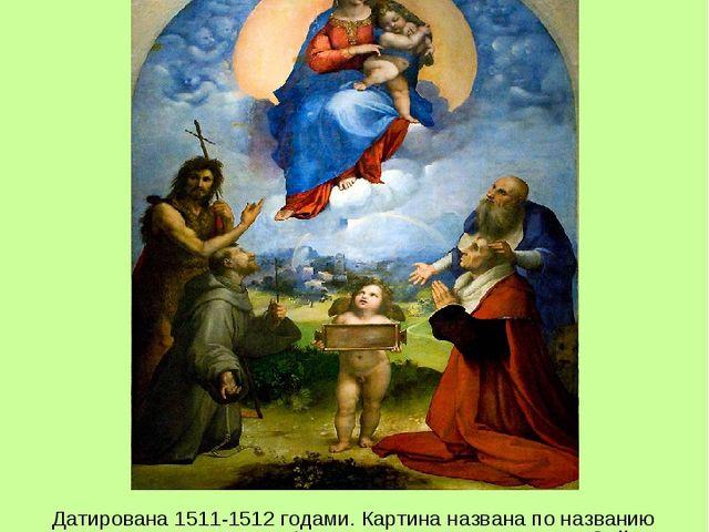 Мадонна из Фолиньо Датирована 1511-1512 годами. Картина названа по названию и...