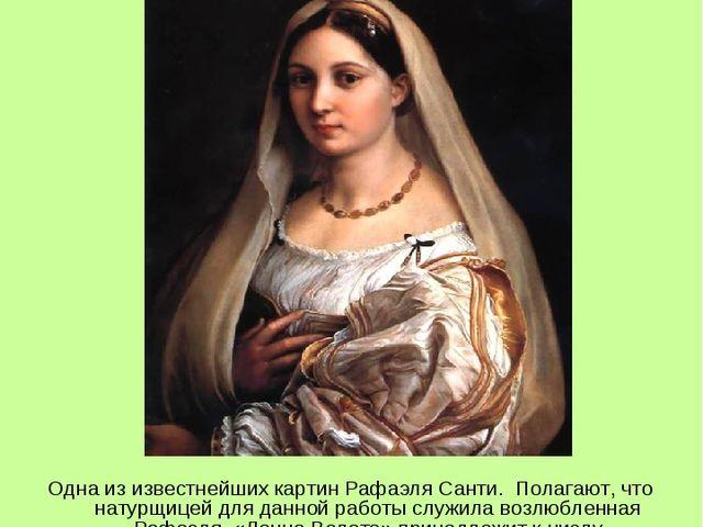Донна Велата Одна из известнейших картин Рафаэля Санти. Полагают, что натурщи...