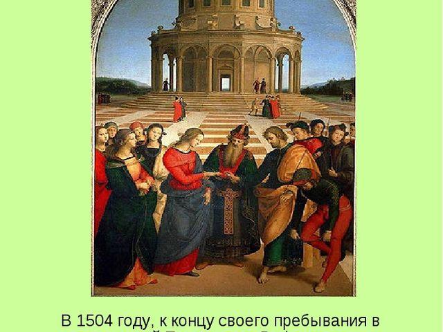 Обручение девы Марии В 1504 году, к концу своего пребывания в мастерской Перу...
