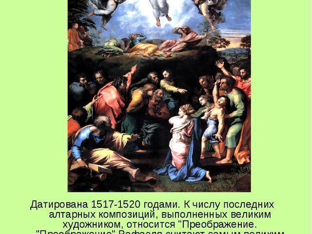 Преображение Датирована 1517-1520 годами. К числу последних алтарных композиц...